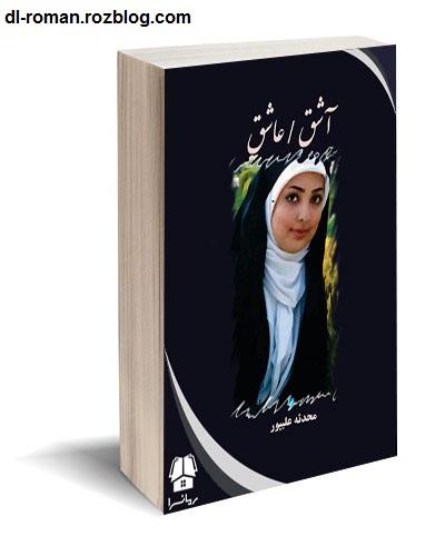 معرفی رمان آشق/عاشق