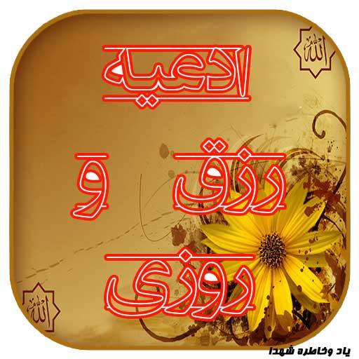 ادعیه رزق و روزی,دانلود رایگان فایل pdf متن وترجمه فارسی دعای رزق و روزی