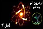 از درون اتم چه خبر