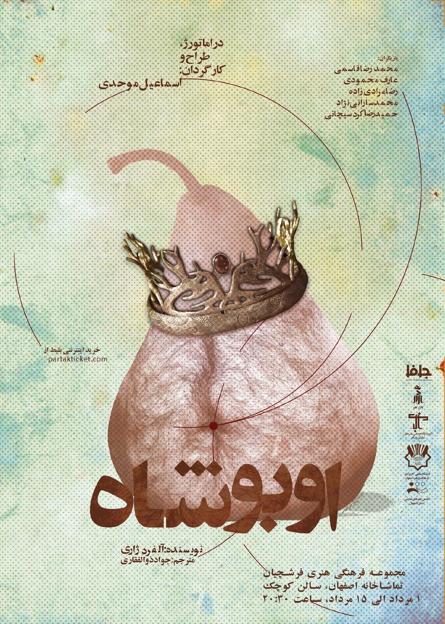 نمایش « اوبوشاه » در تماشاخانه اصفهان به روی صحنه می رود