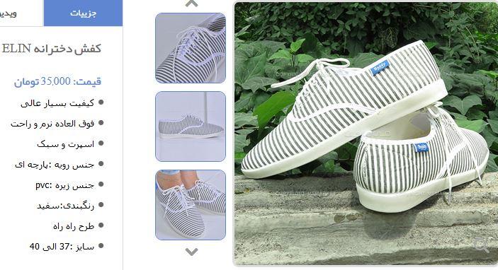 خرید اینترنتی کفش دخترانه شیک زیبا ارزان