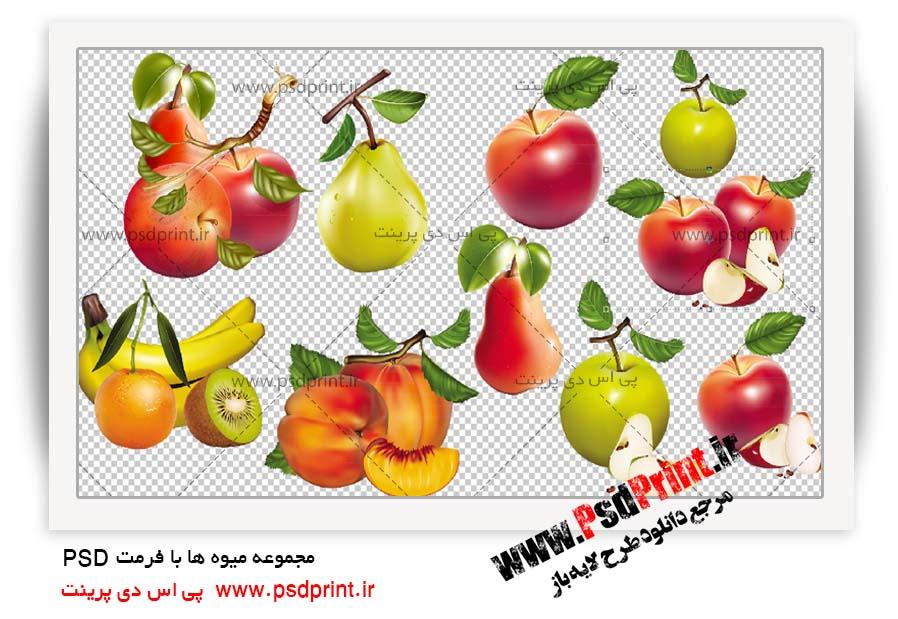 تصاویر بدون زمینه میوه ها