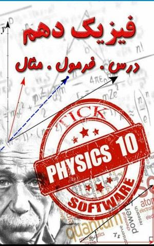 نرم افزار اندروید فیزیک دهم