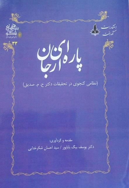 کتاب پارهای از جان مجموعه آثار نظامیپژوهی حسین محمدزاده صدیق