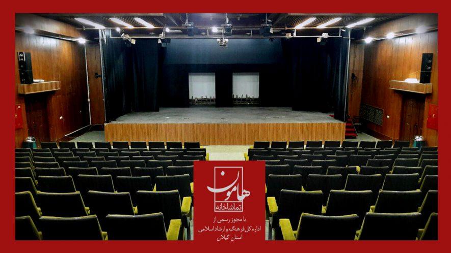 با مدیریت هنری محمدحسن معجونی؛ تماشاخانهی «هامون»؛نخستین سالن خصوصی در گیلان آغاز به کار کرد