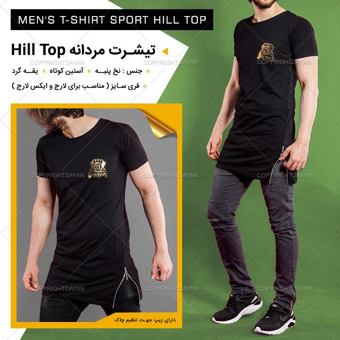 تیشرت مردانه Hill Top