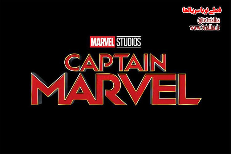 اطلاعات و تصاویر جدیدی از فیلم Captain Marvel منتشر شد