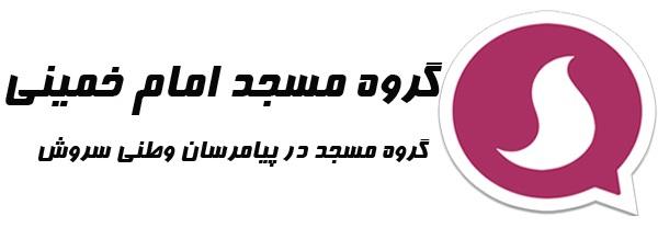 عضویت در گروه رسمی مسجد