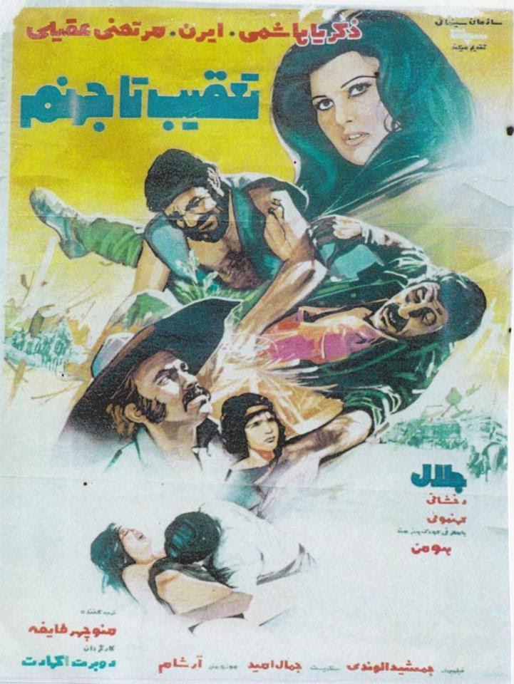 دانلود فیلم ایران قدیم تعقیب تا جهنم محصول 1352