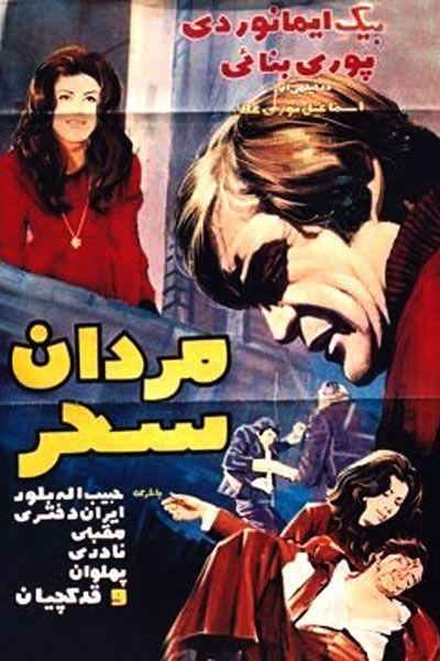 دانلود فیلم ایران قدیم مردان سحر محصول 1350