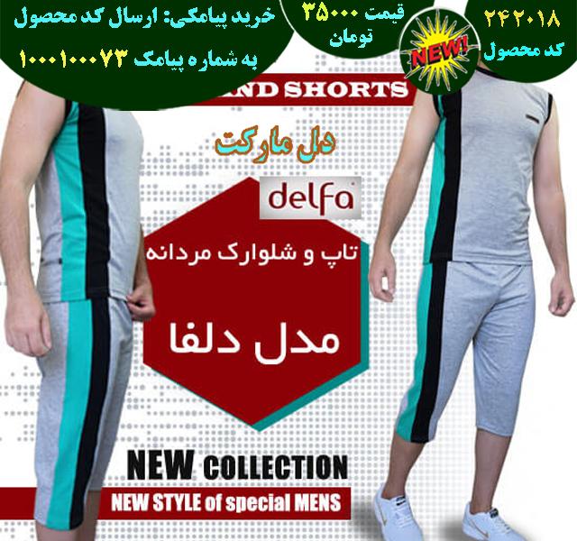خرید پیامکی تاپ و شلوارک مردانه مدل Delfa
