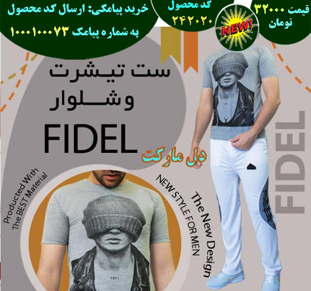 خرید پیامکی ست تیشرت و شلوار مردانه مدل FIDEL