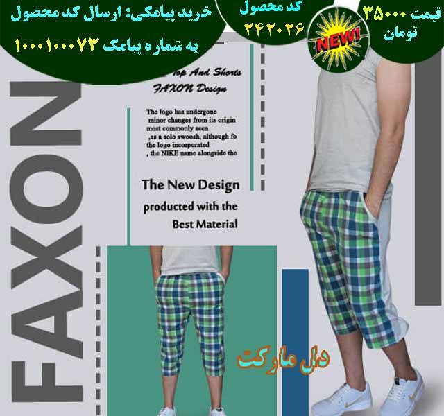 خرید نقدی تاپ و شلوارک مدل FAXON,خرید و فروش تاپ و شلوارک مدل FAXON,فروشگاه رسمی تاپ و شلوارک مدل FAXON,فروشگاه اصلی تاپ و شلوارک مدل FAXON