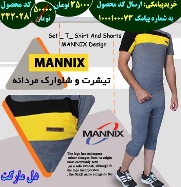 خرید نقدی تیشرت و شلوارک مردانه مدل MANNIX,خرید و فروش تیشرت و شلوارک مردانه مدل MANNIX,فروشگاه رسمی تیشرت و شلوارک مردانه مدل MANNIX,فروشگاه اصلی تیشرت و شلوارک مردانه مدل MANNIX