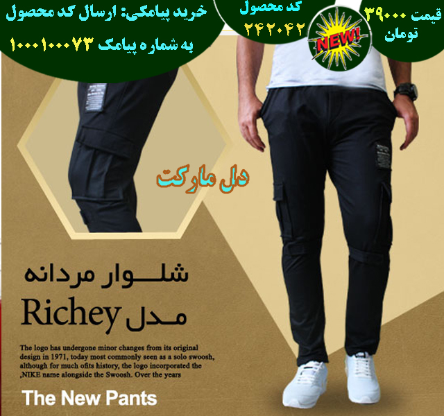خرید نقدی شلوار مردانه مدل Richey,خرید و فروش شلوار مردانه مدل Richey,فروشگاه رسمی شلوار مردانه مدل Richey,فروشگاه اصلی شلوار مردانه مدل Richey