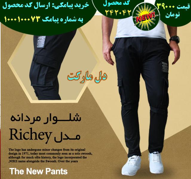 خرید پیامکی شلوار مردانه مدل Richey