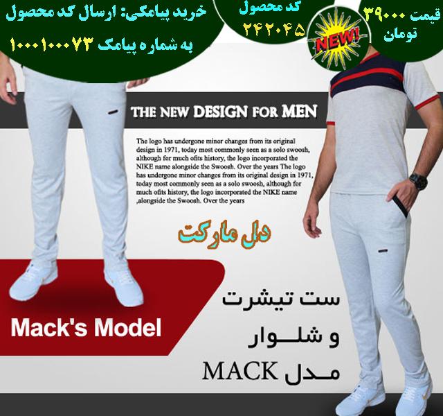 خرید نقدی ست تیشرت و شلوار مدل MACK,خرید و فروش ست تیشرت و شلوار مدل MACK,فروشگاه رسمی ست تیشرت و شلوار مدل MACK,فروشگاه اصلی ست تیشرت و شلوار مدل MACK