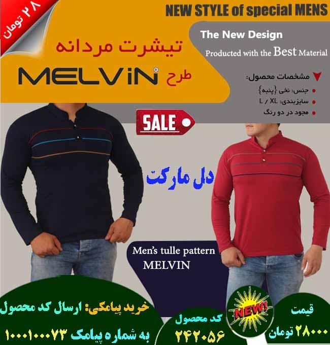 خرید تیشرت مردانه طرح MELVIN اصل,خرید اینترنتی تیشرت مردانه طرح MELVIN اصل,خرید پستی تیشرت مردانه طرح MELVIN اصل,فروش تیشرت مردانه طرح MELVIN اصل, فروش تیشرت مردانه طرح MELVIN, خرید مدل جدید تیشرت مردانه طرح MELVIN, خرید تیشرت مردانه طرح MELVIN, خرید اینترنتی تیشرت مردانه طرح MELVIN, قیمت تیشرت مردانه طرح MELVIN, مدل تیشرت مردانه طرح MELVIN, فروشگاه تیشرت مردانه طرح MELVIN, تخفیف تیشرت مردانه طرح MELVIN