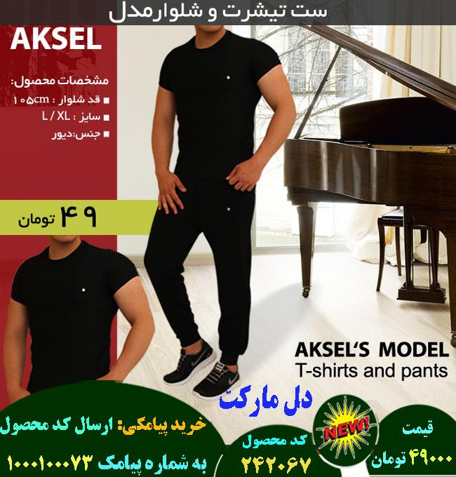خرید ست تیشرت و شلوار مدل AKSEL اصل,خرید اینترنتی ست تیشرت و شلوار مدل AKSEL اصل,خرید پستی ست تیشرت و شلوار مدل AKSEL اصل,فروش ست تیشرت و شلوار مدل AKSEL اصل, فروش ست تیشرت و شلوار مدل AKSEL, خرید مدل جدید ست تیشرت و شلوار مدل AKSEL, خرید ست تیشرت و شلوار مدل AKSEL, خرید اینترنتی ست تیشرت و شلوار مدل AKSEL, قیمت ست تیشرت و شلوار مدل AKSEL, مدل ست تیشرت و شلوار مدل AKSEL, فروشگاه ست تیشرت و شلوار مدل AKSEL, تخفیف ست تیشرت و شلوار مدل AKSEL