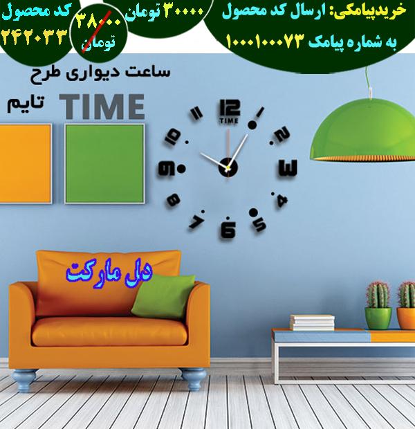 خرید نقدی ساعت دیواری طرح تایم,خرید و فروش ساعت دیواری طرح تایم,فروشگاه رسمی ساعت دیواری طرح تایم,فروشگاه اصلی ساعت دیواری طرح تایم