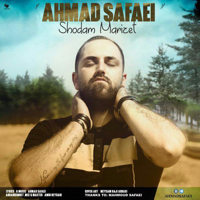 دانلود آهنگ جدید احمد صفایی به نام شدم مریضت