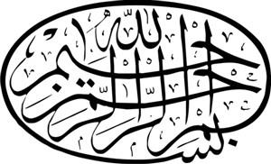 30 نمونه طرح بسم الله الرحمن الرحیم