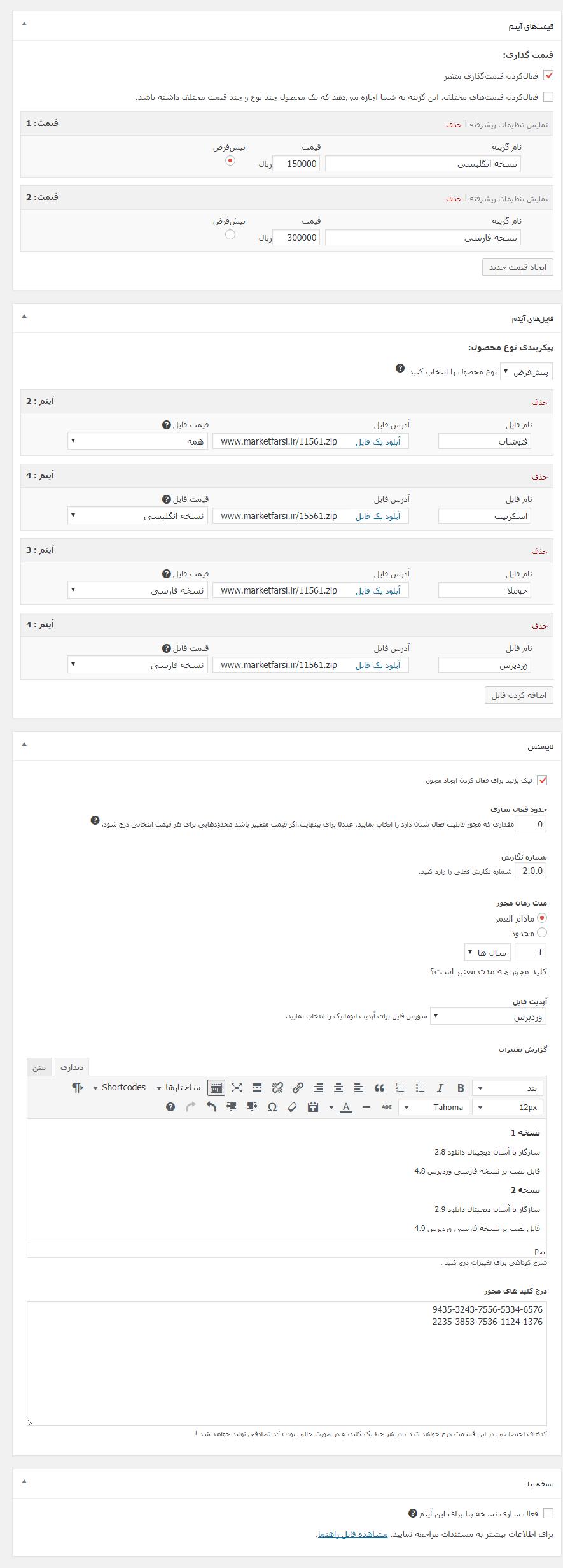 نمایی از محیط فارسی افزونه Software Licensing