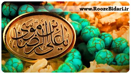 اس ام اس و دوبیتی میلاد امام رضا(ع)