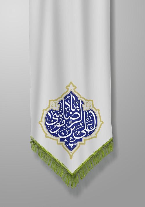 طرح با کیفیت پرچم ولادت امام رضا