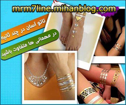 خرید اینترنتی تاتو جواهری Hot jewels شیک