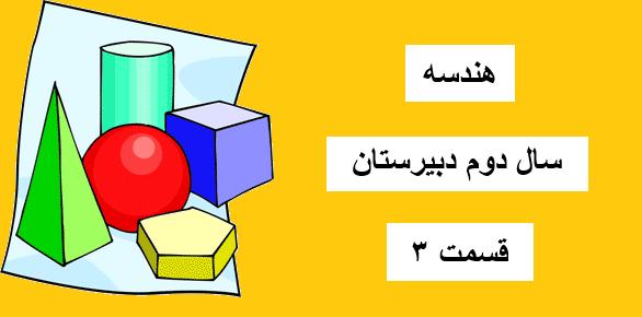 هندسه پایه دهم – قسمت 3