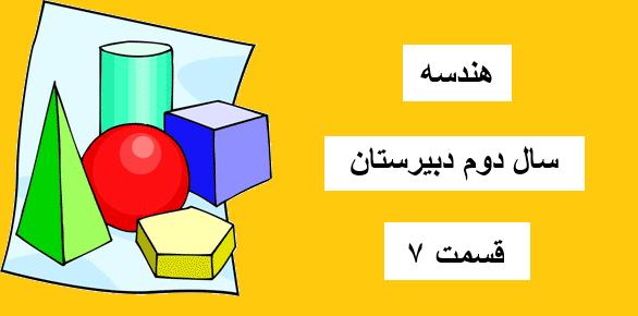 هندسه پایه دهم – قسمت 7