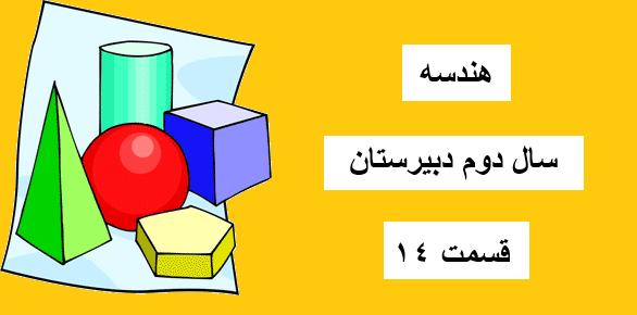 هندسه پایه دهم – قسمت 14
