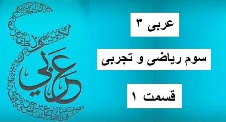 عربی سوم دبیرستان – قسمت 1
