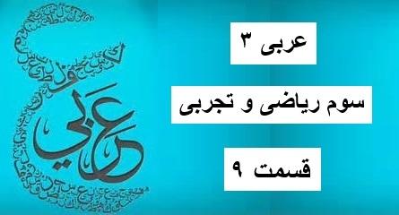 عربی سوم دبیرستان – قسمت 9