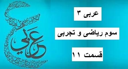 عربی سوم دبیرستان – قسمت 11
