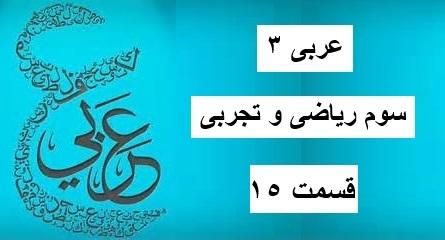عربی سوم دبیرستان – قسمت 15