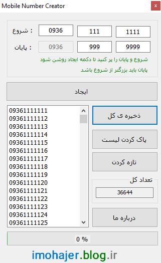 یافتن شماره های ثبت نشده در ایرانسل من