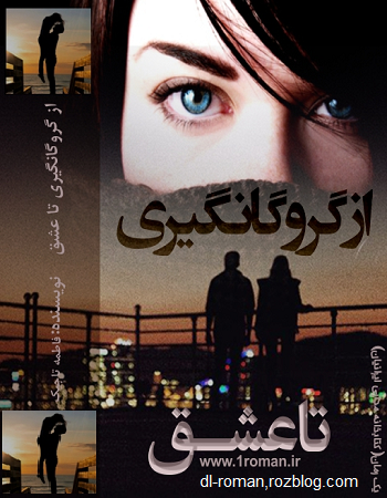 دانلود رمان از گروگانگیری تا عشق
