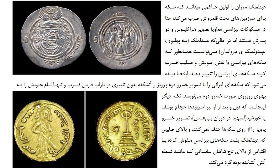محبوبیت ساسانیان