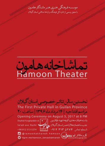 افتتاح تماشاخانه هامون روز شنبه و با حضور چهرههای مشهور فرهنگی در رشت انجام میشود