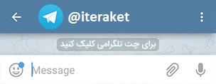 کانال تلگرامی آی تراکت