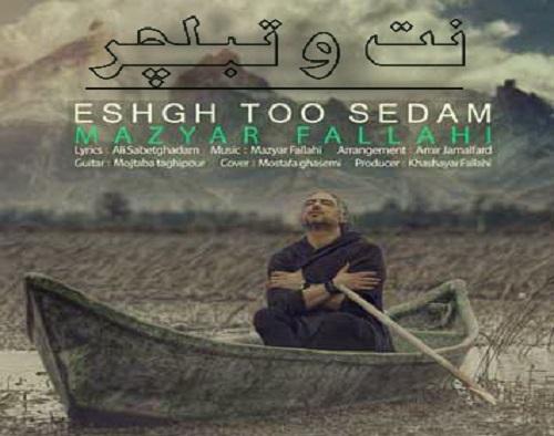 دانلود نت و تبلچر آهنگ عشق تو صدام از مازیار فلاحی