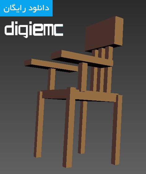 طراحی صندلی VRML