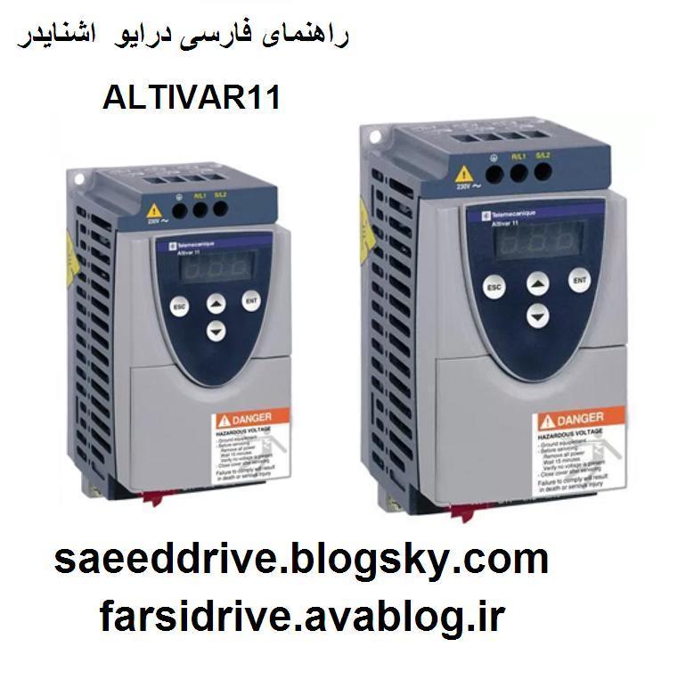altivar11