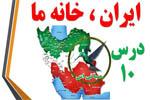 ایران، خانهٔ ما