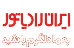 خدمات پس از فروش ایران رادیاتور شرق تهران