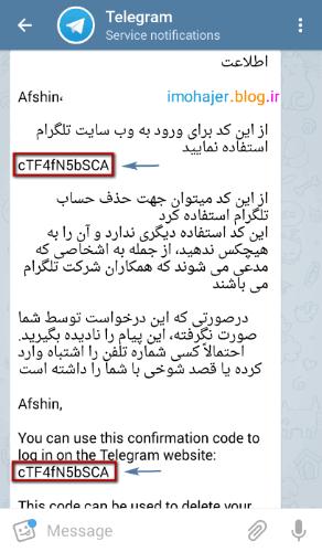 Telegram حذف حساب