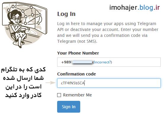حذف اکانت در Telegram