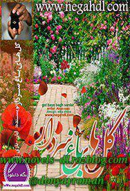 دانلودرمان جدید گلهای باغ سردار